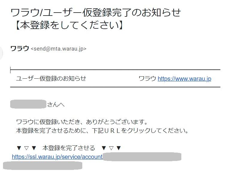仮登録メールの確認