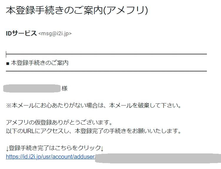 本登録手続き案内のメールを確認
