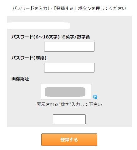 パスワードを登録