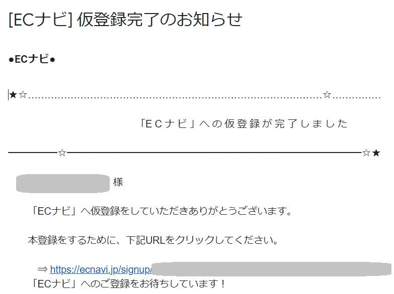 仮登録完了メールを確認