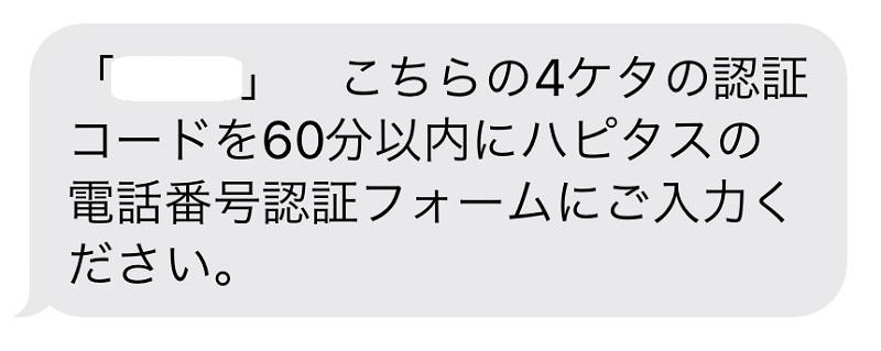 SMSで認証コードを受信