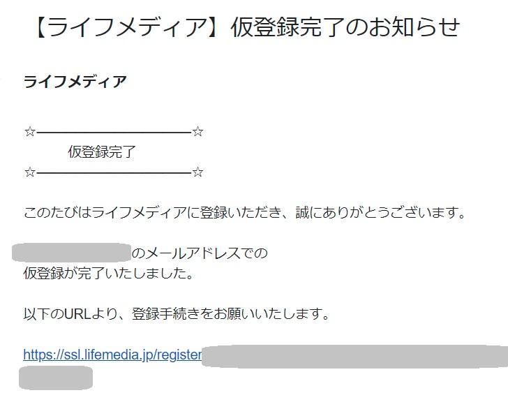 仮登録完了メールの確認