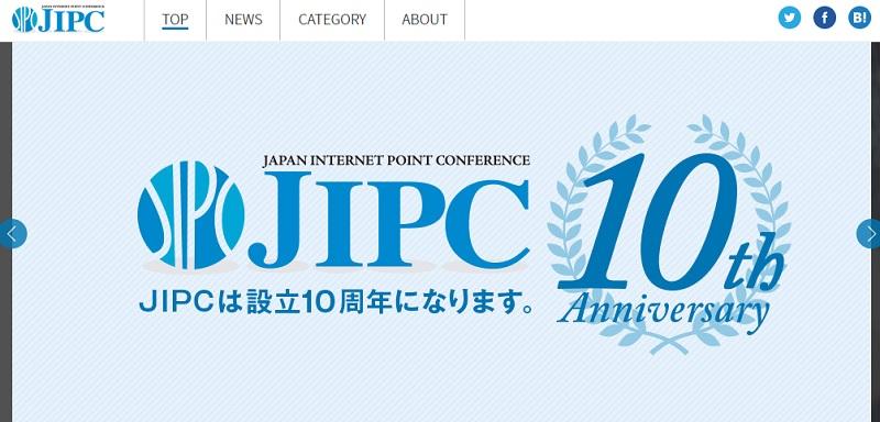 ポイ活サイト選びに参考になる業界団体1「日本インターネットポイント協議会」