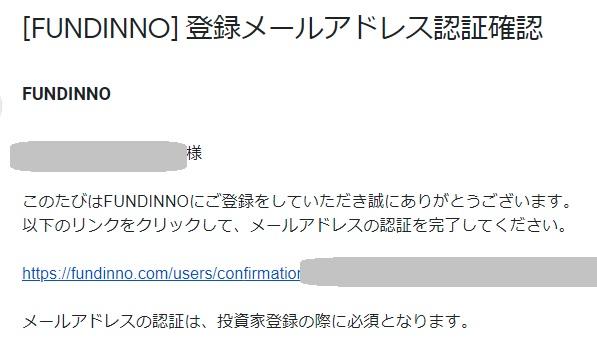認証メールのURLをクリック