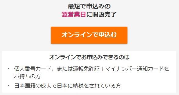 「オンラインで申し込む」をクリック