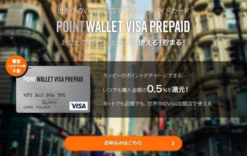 「POINT WALLET VISA PREPAID」カードとは