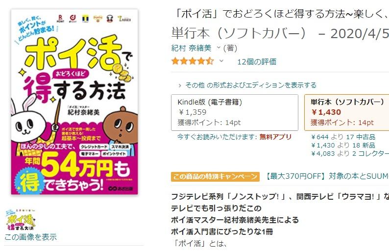 amazonで販売されている、『「ポイ活」でおどろくほど得する方法~楽しく、賢く、ポイントがどんどん貯まる!』