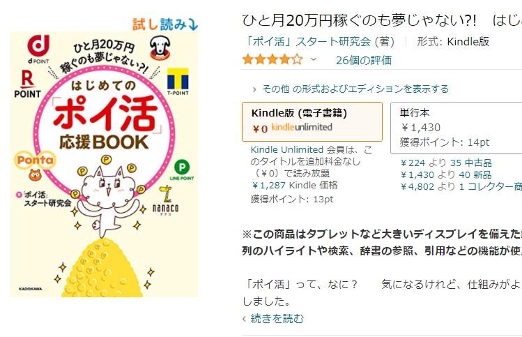 amazonで販売されている、『ひと月20万円稼ぐのも夢じゃない?! はじめての「ポイ活」応援BOOK』