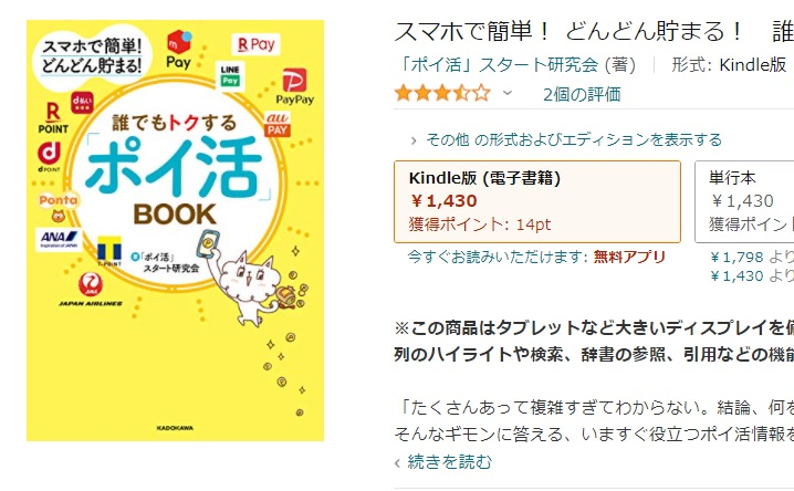 amazonで販売されている、『スマホで簡単! どんどん貯まる! 誰でもトクする「ポイ活」BOOK』