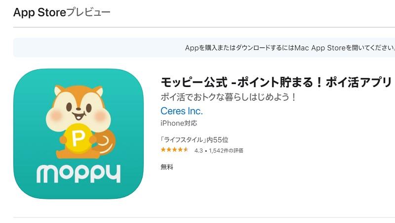 ポイ活サービス「モッピー」には、アプリ版とWEB版がある!